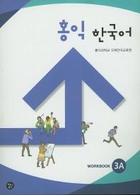 홍익 한국어 3A(WB)