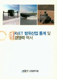 KIET 방위산업 통계 및 경쟁력 백서(2017)