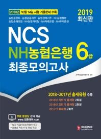 NCS NH농협은행 6급 최종모의고사(2019)