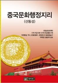중국문화행정지리: 산동성