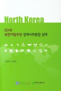 북한이탈주민 경제사회통합 실태(2018)