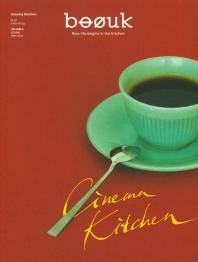Boouk(부엌)(No.6): 시네마키친(Cinema Kitchen)