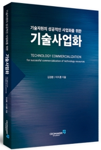 기술자원의 성공적인 사업화를 위한 기술사업화