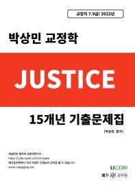 2022 박상민 교정학  저스티스(justice) 15개년 기출문제집