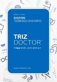 트리즈닥터: 크리에이티브 아이디어 카드