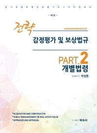 전략 감정평가 및 보상법규 Part. 2 개별법령