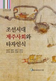 조선시대 제주사회와 타자인식