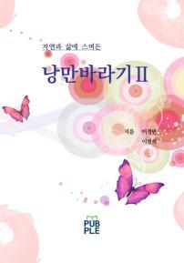 자연과 삶에 스며든 낭만바라기Ⅱ (컬러판)
