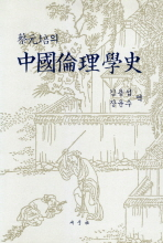 중국윤리학사