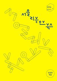 서울리뷰오브북스(1호)