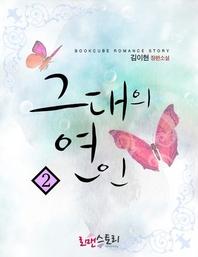그대의 연인 2 (완결)
