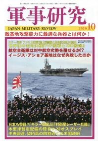 군사연구 軍事硏究 2020.10