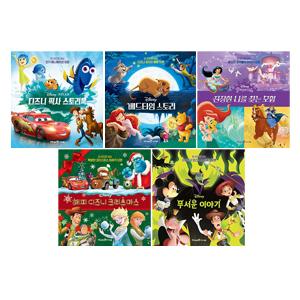 한 권으로 보는 디즈니 시리즈 1~5권 세트(색칠북 증정) : 디즈니 픽사 스토리북/베드타임 스토리/진정한