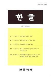 한글 299호(2013년 봄)