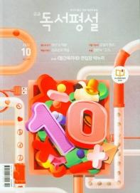 고교독서평설(2021년 9월호)