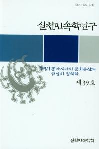 실천민속학연구 제37호