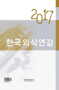한국외식연감(2017)