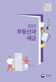 부동산과 세금(2020)