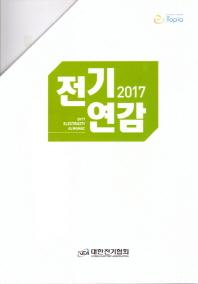 전기연감(2017)