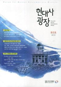 현대사 광장(2013 창간호)