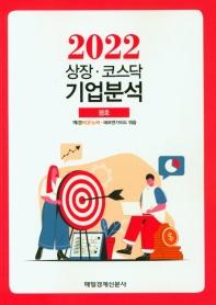 상장 코스닥 기업분석(2021 봄호)