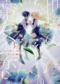 世界の終わりと魔女の戀 3