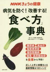 病氣を防ぐ!改善する!「食べ方」事典 正しく上手に榮養をとる最新情報&102レシピ