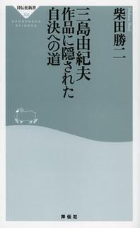 三島由紀夫作品に隱された自決への道