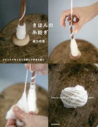 きほんの絲紡ぎ スピンドルをくるくる回して羊毛を紡ぐ