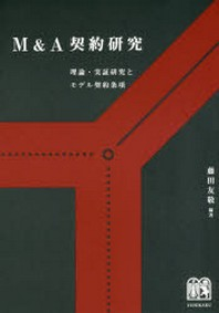 M&A契約硏究 理論.實證硏究とモデル契約條項