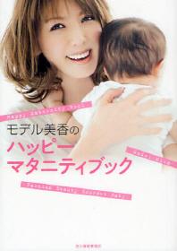 モデル美香のハッピ-マタニティブック