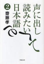 聲に出して讀みたい日本語 2