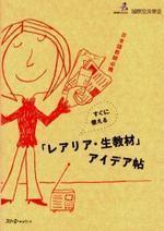 すぐに使える「レアリア.生敎材」アイデア帖 日本語敎師必携