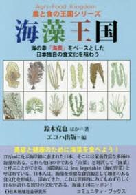 海藻王國 海の幸「海菜」をベ-スとした日本獨自の食文化を味わう