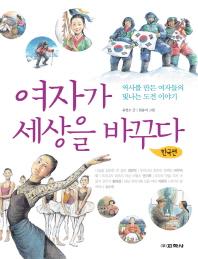 여자가 세상을 바꾸다: 한국편