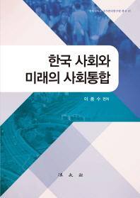 한국 사회와 미래의 사회통합