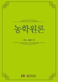 농학원론(1학기, 워크북포함)