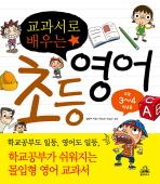 교과서로 배우는 초등영어(초등 3 4학년용)