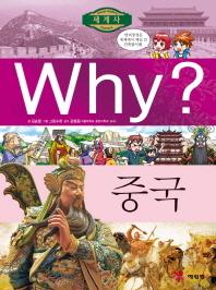Why 세계사: 중국