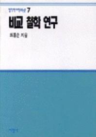 비교철학연구(철학박사학위논문 7)
