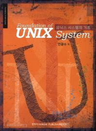 유닉스 시스템의 기초