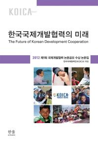 한국국제개발협력의 미래