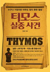 티모스 실종 사건