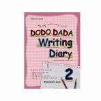 DODO DADA WRITING DIARY. 2
