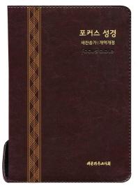 포커스성경(중/다크브라운)(새찬송가/개역개정)
