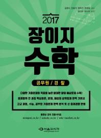 장이지 수학(공무원 경찰)(2017)