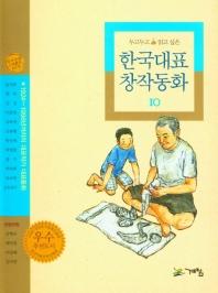 두고두고 읽고 싶은 한국대표 창작동화. 10