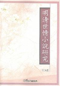 명청세정소설연구