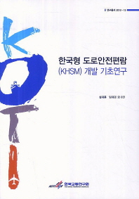 한국형 도로안전편람(KHSM) 개발 기초연구