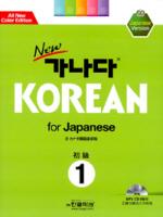 New 가나다 Korean for Japanese. 1: 초급 일어